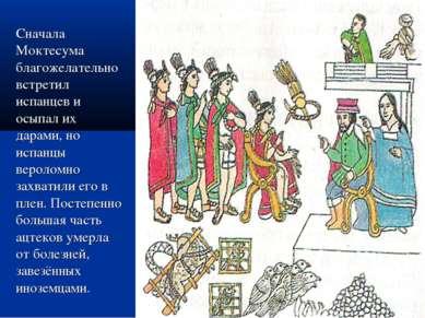 Сначала Моктесума благожелательно встретил испанцев и осыпал их дарами, но ис...