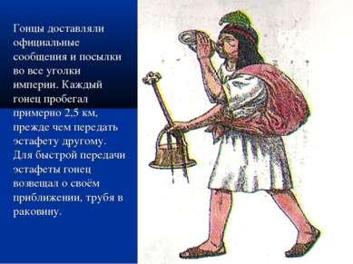 Гонцы доставляли официальные сообщения и посылки во все уголки империи. Кажды...