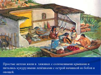 Простые ацтеки жили в хижинах с соломенными крышами и питались кукурузными ле...