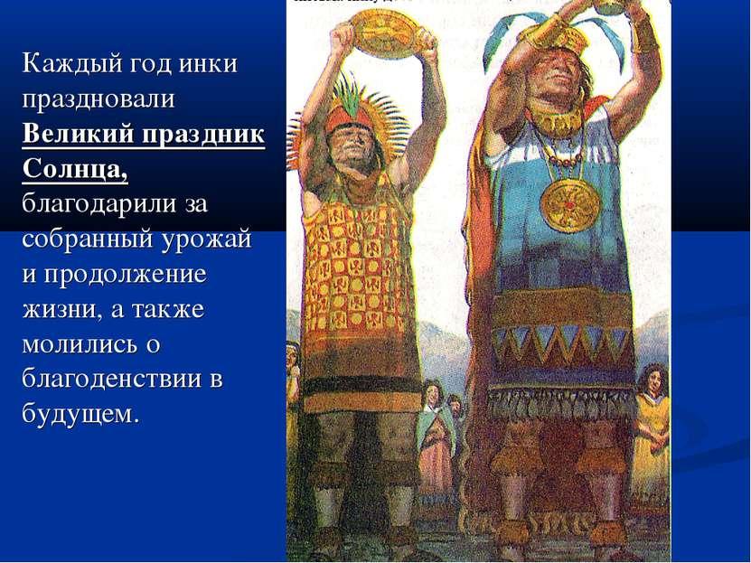 Каждый год инки праздновали Великий праздник Солнца, благодарили за собранный...