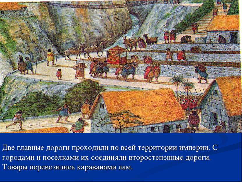 Две главные дороги проходили по всей территории империи. С городами и посёлка...