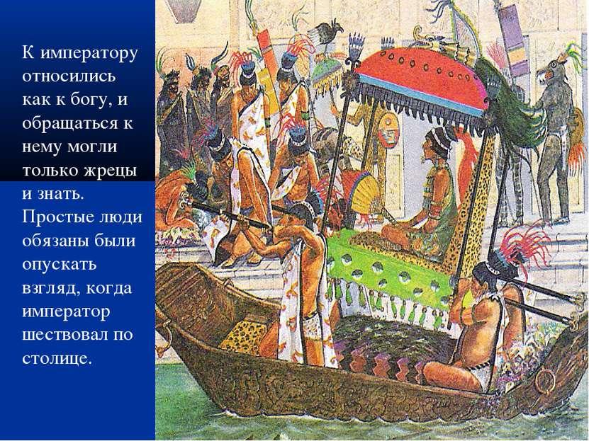 К императору относились как к богу, и обращаться к нему могли только жрецы и ...
