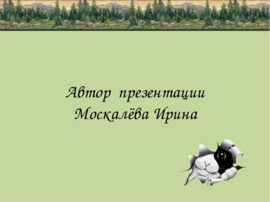 Автор презентации Москалёва Ирина