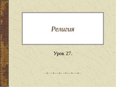 Религия Урок 27.