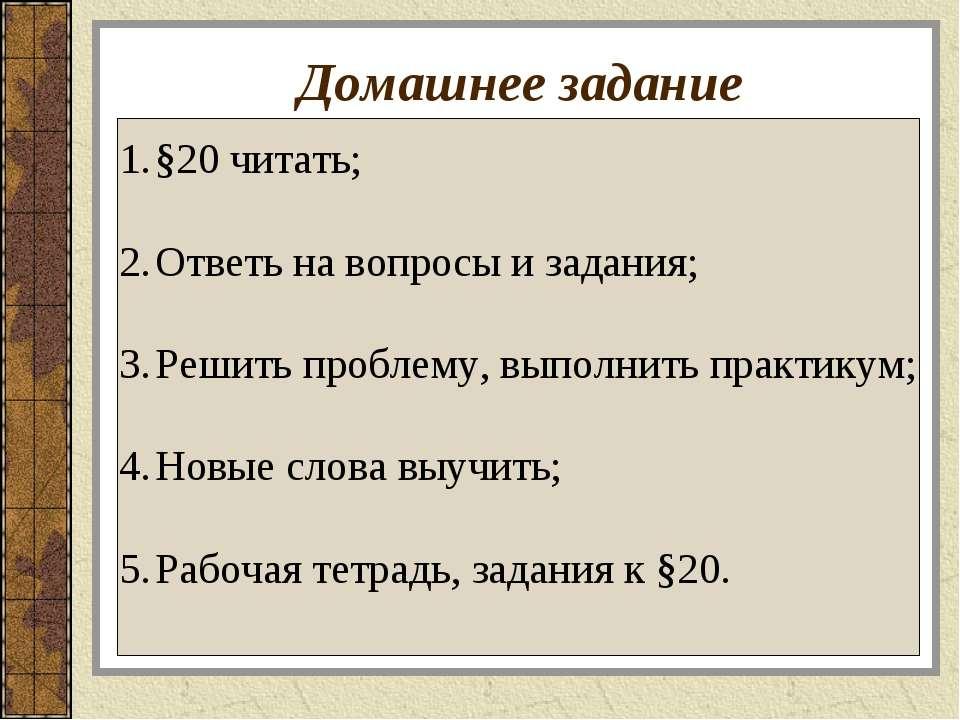 Домашнее задание §20 читать; Ответь на вопросы и задания; Решить проблему, вы...