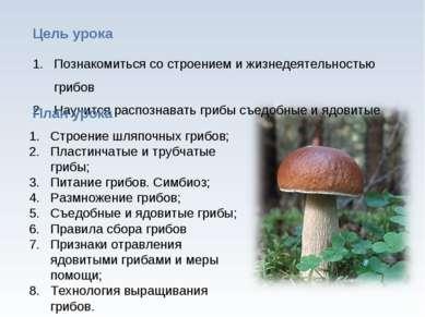* Познакомиться со строением и жизнедеятельностью грибов Научится распознават...