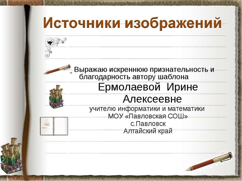 Выражаю искреннюю признательность и благодарность автору шаблона Ермолаевой И...