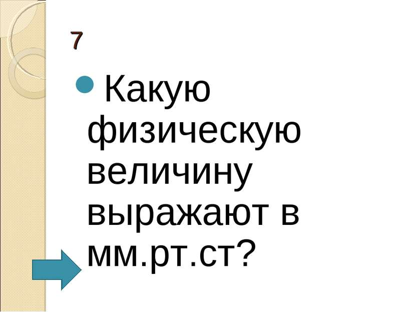 7 Какую физическую величину выражают в мм.рт.ст?