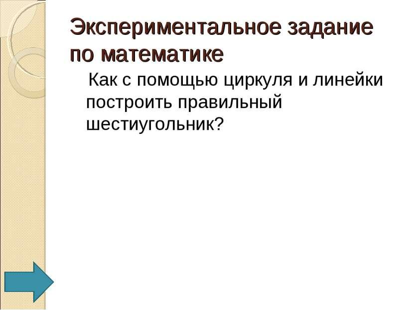 Экспериментальное задание по математике Как с помощью циркуля и линейки постр...