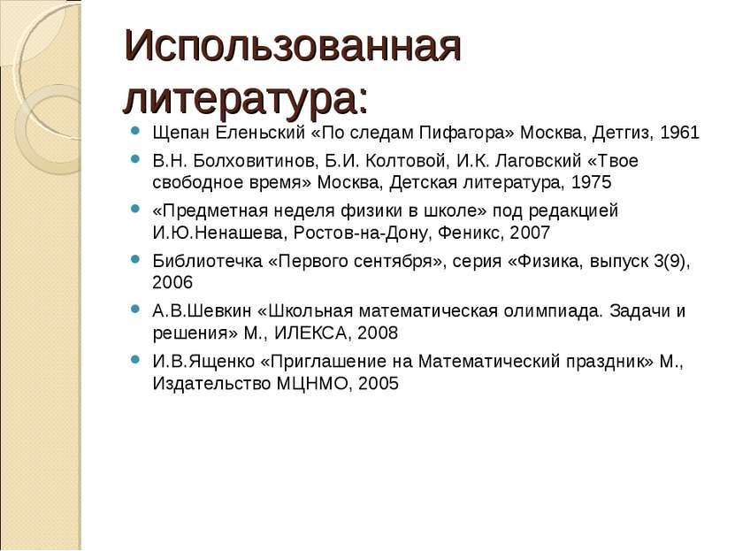 Использованная литература: Щепан Еленьский «По следам Пифагора» Москва, Детги...