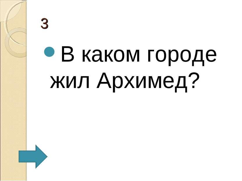 3 В каком городе жил Архимед?