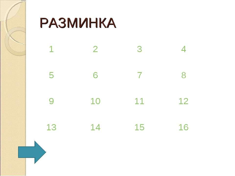 РАЗМИНКА 1 2 3 4 5 6 7 8 9 10 11 12 13 14 15 16