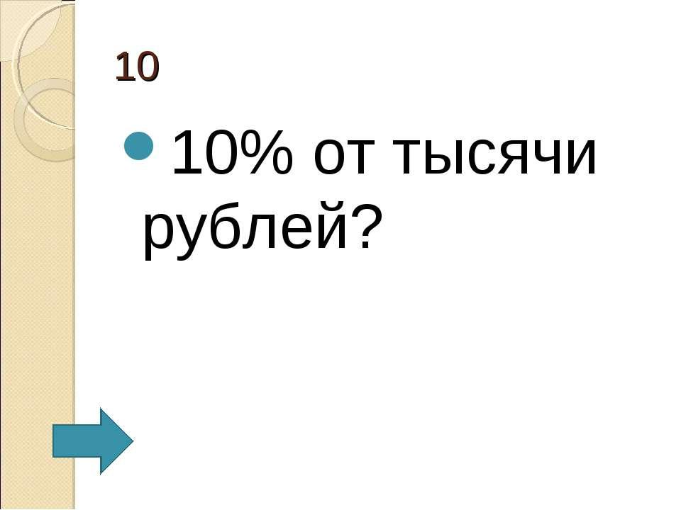 10 10% от тысячи рублей?