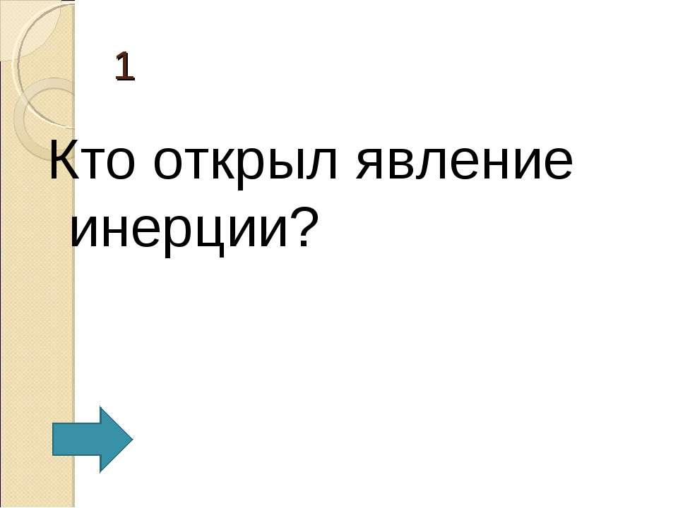 1 Кто открыл явление инерции?