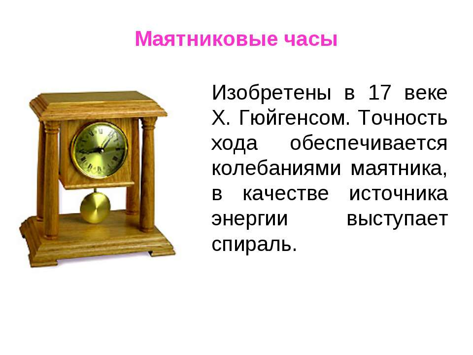 Маятниковые часы Изобретены в 17 веке Х. Гюйгенсом. Точность хода обеспечива...
