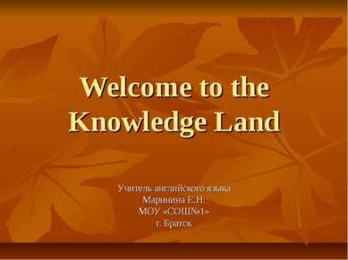 Welcome to the Knowledge Land Учитель английского языка Маринина Е.Н. МОУ «СО...