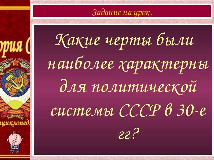 Какие черты были наиболее характерны для политической системы СССР в 30-е гг?...