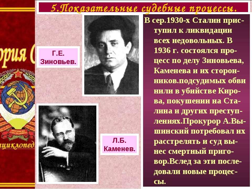 В сер.1930-х Сталин прис-тупил к ликвидации всех недовольных. В 1936 г. состо...