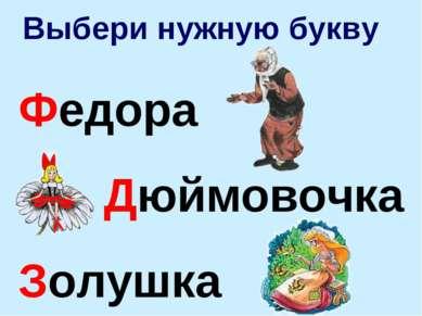 Выбери нужную букву Федора Дюймовочка Золушка