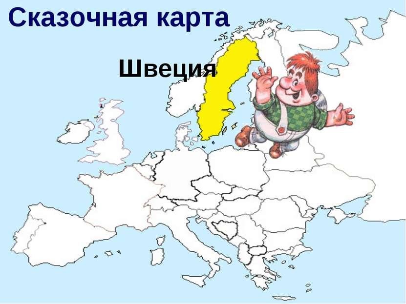 Сказочная карта
