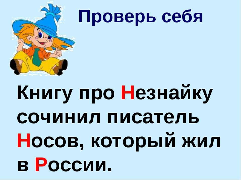 Проверь себя Книгу про Незнайку сочинил писатель Носов, который жил в России.