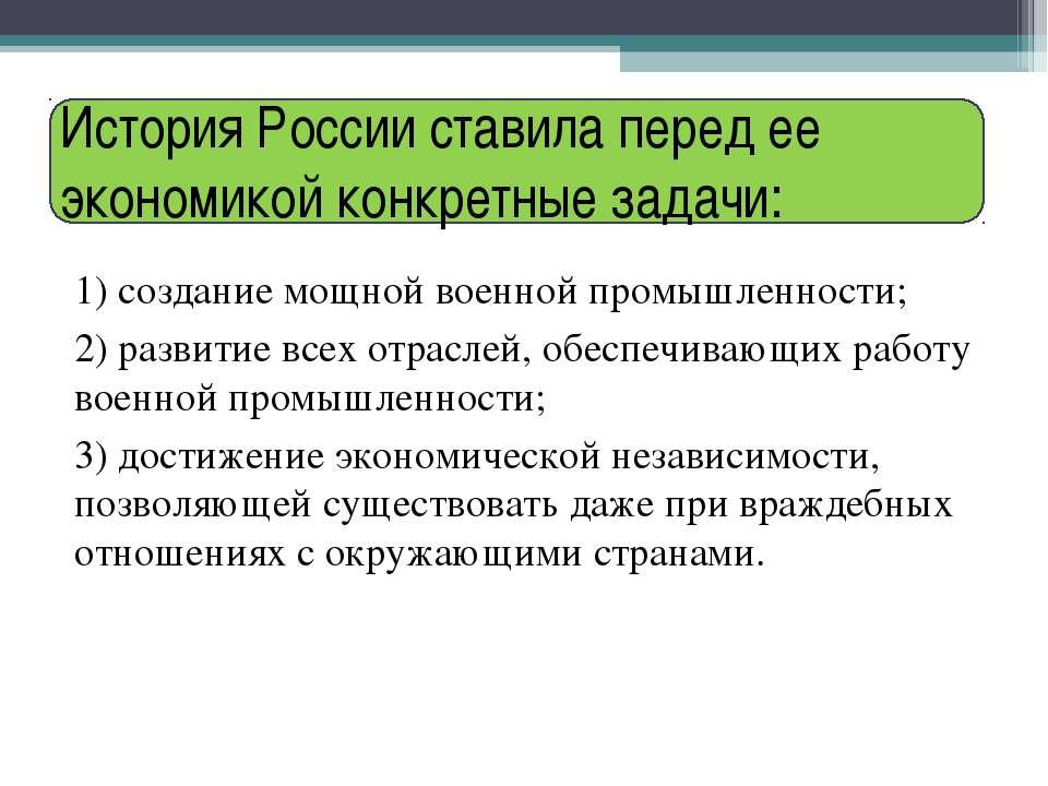 История России ставила перед ее экономикой конкретные задачи: 1) создание мощ...