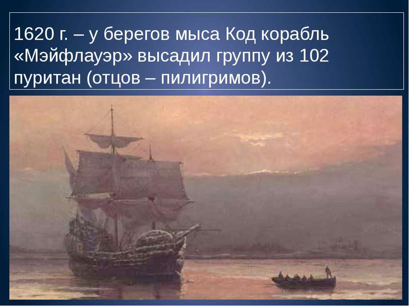 1620 г. – у берегов мыса Код корабль «Мэйфлауэр» высадил группу из 102 пурита...