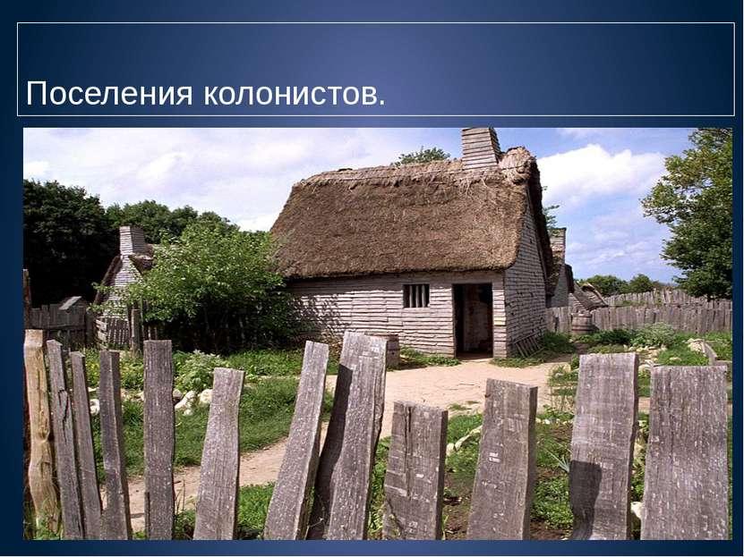 Поселения колонистов.