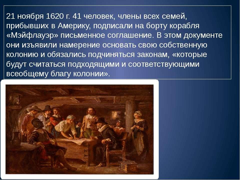 21 ноября 1620 г. 41 человек, члены всех семей, прибывших в Америку, подписал...