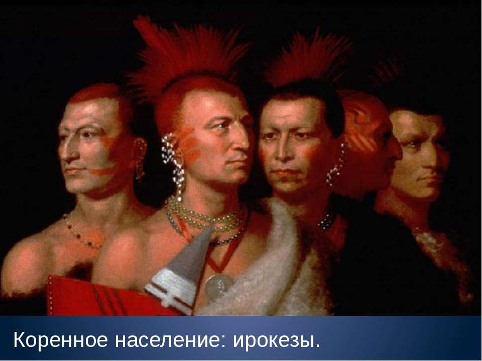 Коренное население: ирокезы.