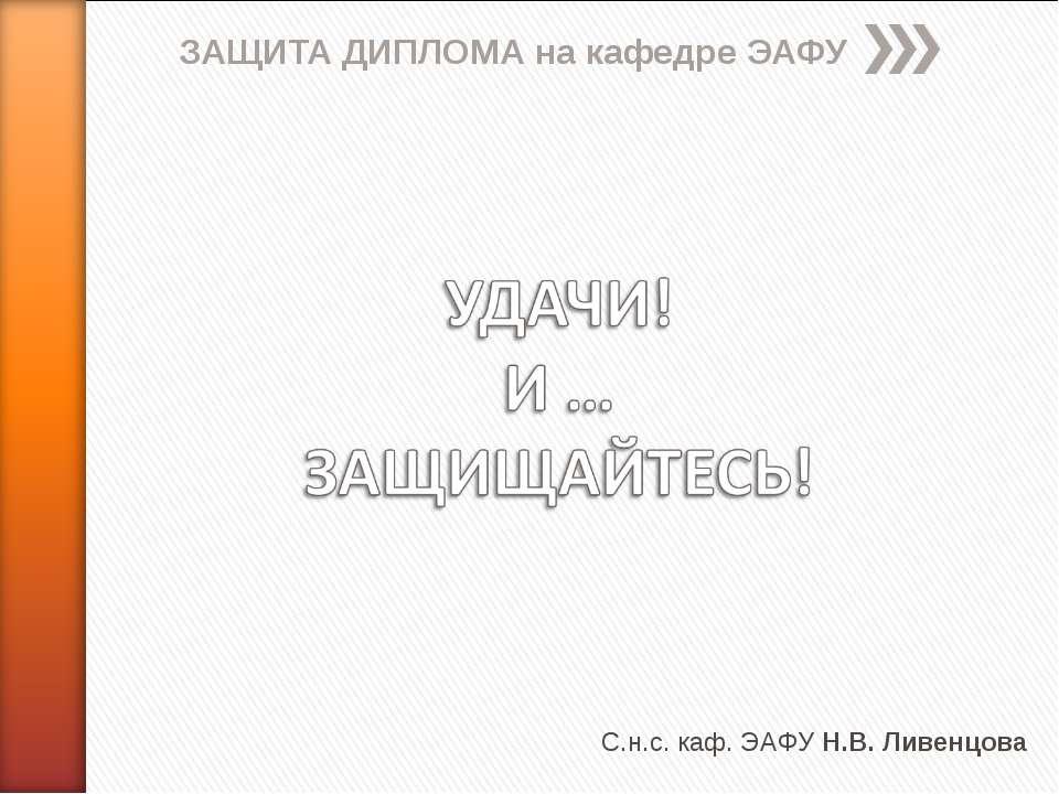 ЗАЩИТА ДИПЛОМА на кафедре ЭАФУ С.н.с. каф. ЭАФУ Н.В. Ливенцова