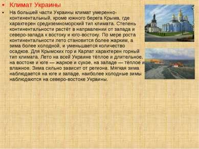 Климат Украины На большей части Украины климат умеренно-континентальный, кром...