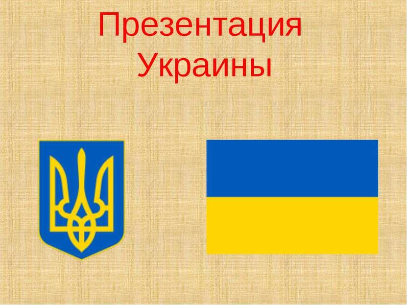 Презентация Украины