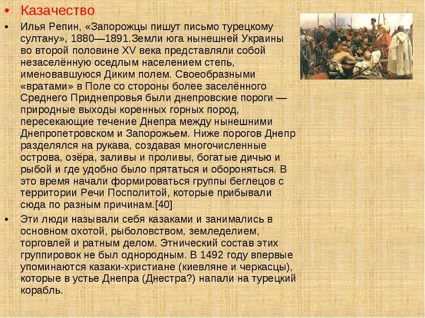 Казачество Илья Репин, «Запорожцы пишут письмо турецкому султану», 1880—1891....