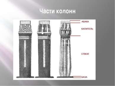 Части колонн