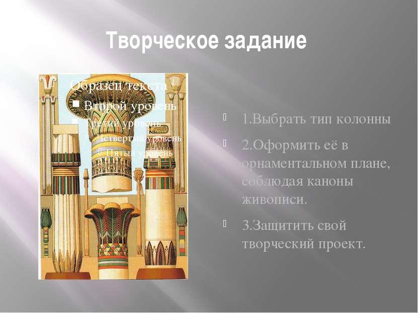 Творческое задание 1.Выбрать тип колонны 2.Оформить её в орнаментальном плане...