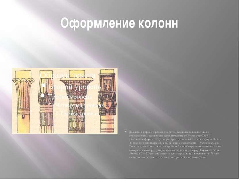 Оформление колонн Позднее, в период Среднего царства наблюдается тенденция к ...