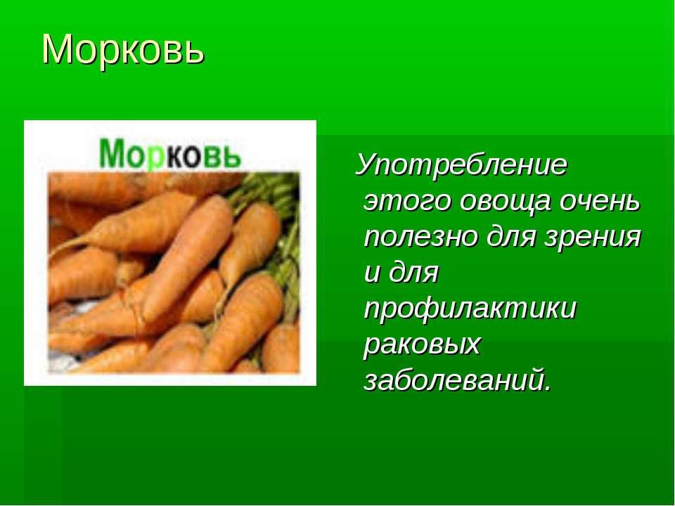 Морковь Употребление этого овоща очень полезно для зрения и для профилактики ...
