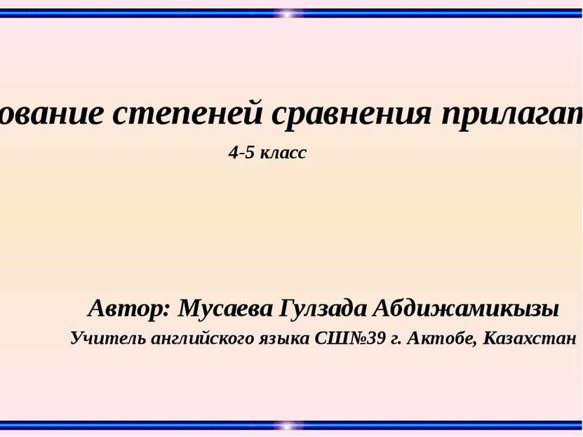Образование степеней сравнения прилагательных 4-5 класс Автор: Мусаева Гулзад...