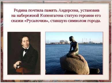 Родина почтила память Андерсена, установив на набережной Копенгагена статую г...