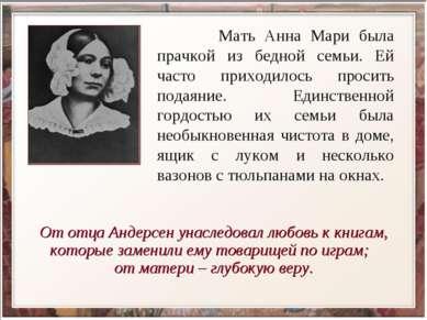 Мать Анна Мари была прачкой из бедной семьи. Ей часто приходилось просить под...