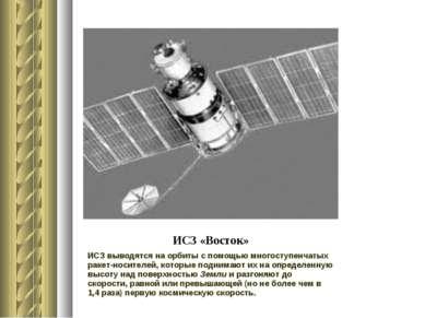 ИСЗ «Восток» ИСЗ выводятся на орбиты с помощью многоступенчатых ракет-носител...