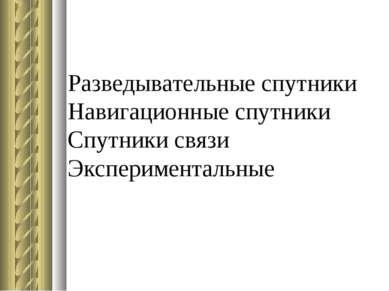 Разведывательные спутники Навигационные спутники Спутники связи Экспериментал...