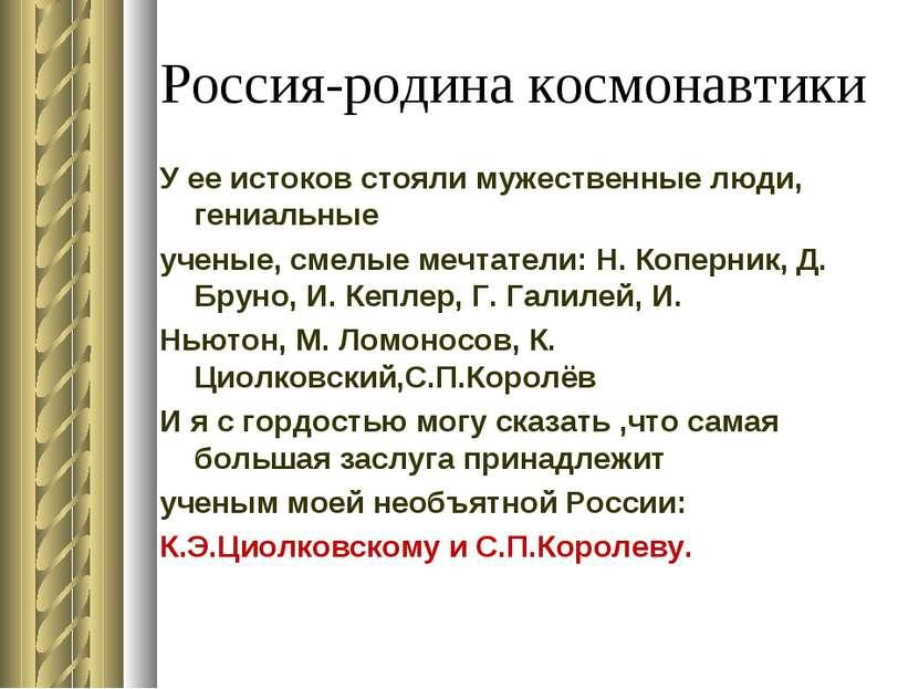Россия-родина космонавтики У ее истоков стояли мужественные люди, гениальные ...