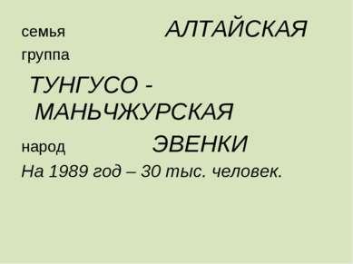 семья АЛТАЙСКАЯ группа ТУНГУСО - МАНЬЧЖУРСКАЯ народ ЭВЕНКИ На 1989 год – 30 т...