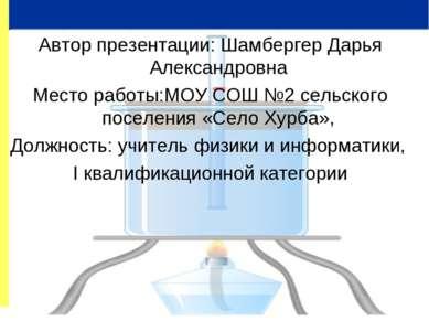 Автор презентации: Шамбергер Дарья Александровна Место работы:МОУ СОШ №2 сель...