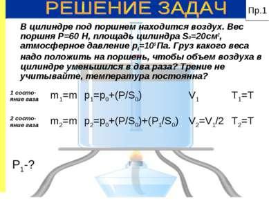 В цилиндре под поршнем находится воздух. Вес поршня Р=60 Н, площадь цилиндра ...