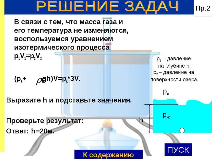 В связи с тем, что масса газа и его температура не изменяются, воспользуемся ...