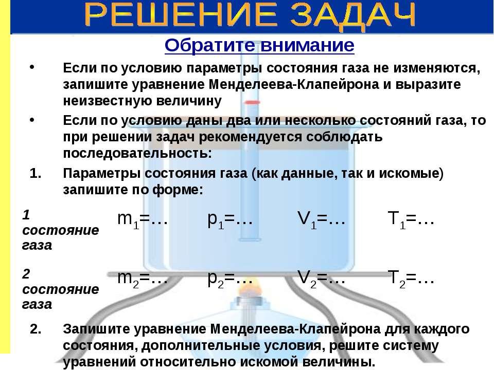 Обратите внимание Если по условию параметры состояния газа не изменяются, зап...