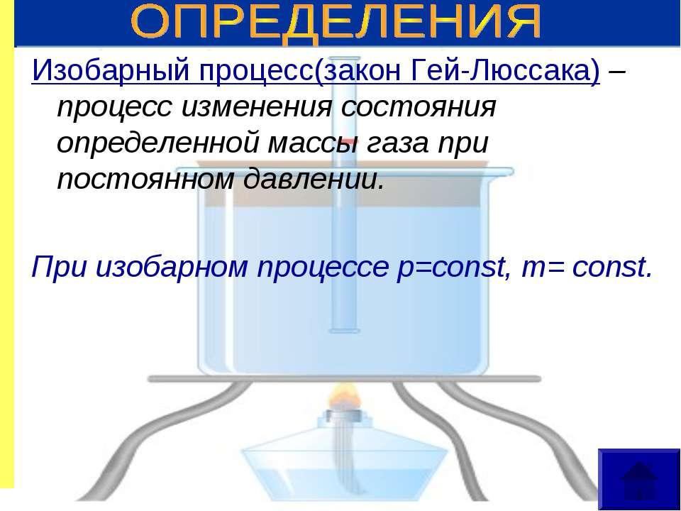 Изобарный процесс(закон Гей-Люссака) – процесс изменения состояния определенн...